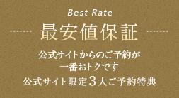 最安値保証 公式サイトからのご予約が一番おトクです プラン一覧を見る